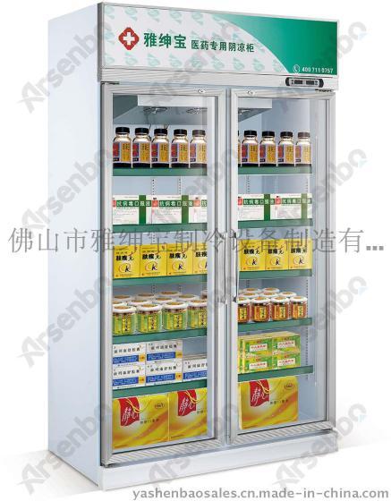 医用环保阴凉冷柜 药品冰箱冰柜冷藏 实验室药品展示柜 立式药品柜