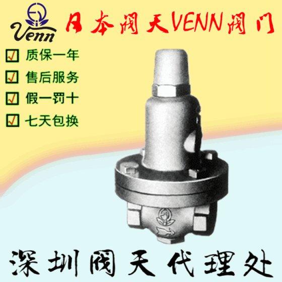 日本venn阀天rd-3h铸铁蒸汽管道专用减压阀代理商图片
