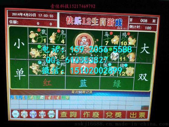 12生肖49数字红蓝绿六合游戏彩票机网络版十二生肖彩票机图片
