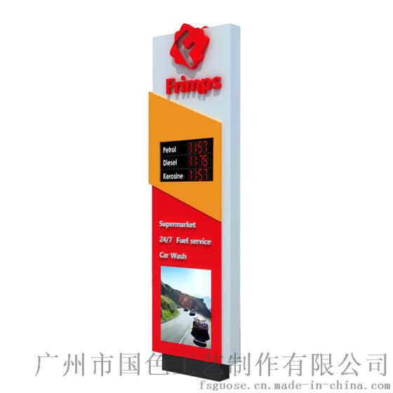 厂家直销 加油站防水灯箱 油站立柱 led价格广告牌图片