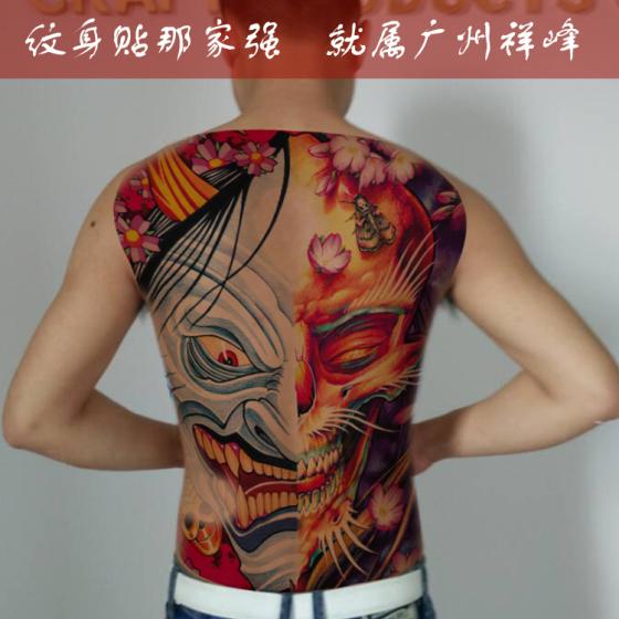 祥峰xf-0334批发订制 环保无毒纹身贴 欧美时尚个性满背纹身贴