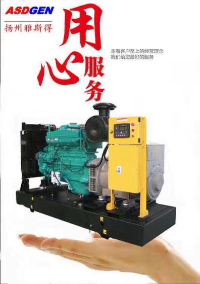 400v|转速:1500|频率:50|型号:asd 您正在查看扬州雅斯得电力设备制造