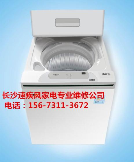 长沙洗衣机专业维修,波轮洗衣机 滚筒洗衣机安装与维修图片,长沙图片