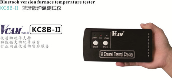 vcam(伟凯美)kc8b-ii炉温曲线测试仪