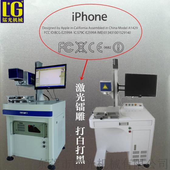 供应镭光机械分体式金属光纤激光打码机|镭射喷码机|激光打标机|光纤