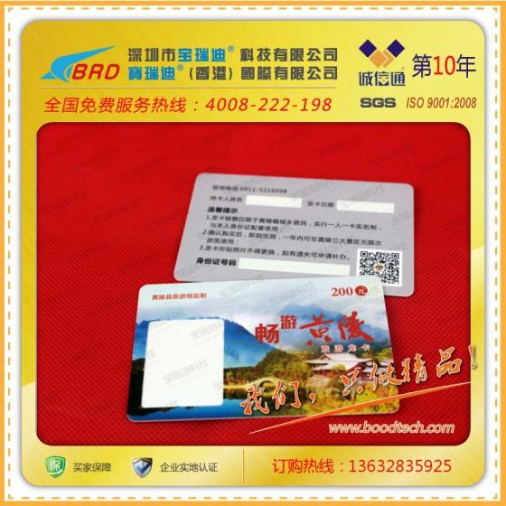 旅游年卡一卡通景点_江西旅游景区旅游年卡 景区门票卡 景区旅游年票一卡通制造