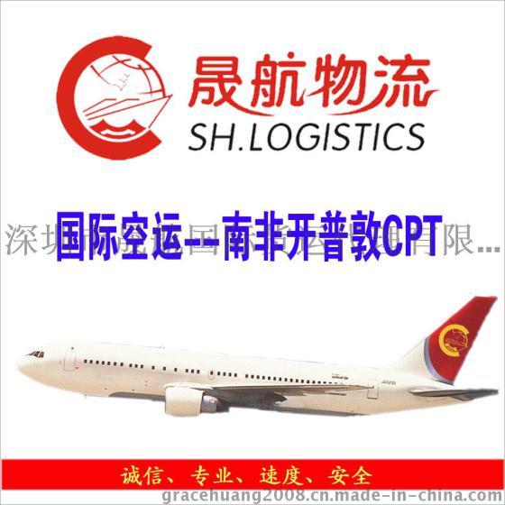 国际空运到南非开普敦CPT 深圳空运到开普敦