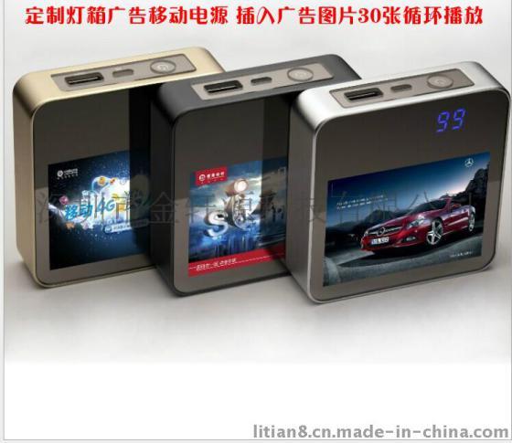 深圳生产灯箱广告移动电源充电宝厂家