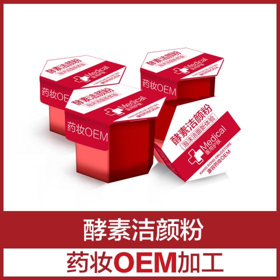 酵素洁颜粉洗面奶oem代工贴牌生产化妆品生产厂家洁颜粉oem