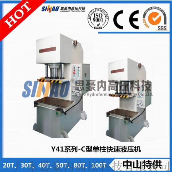 c型单柱液压机|弓形油压机|小型液压机专用成型设备图片