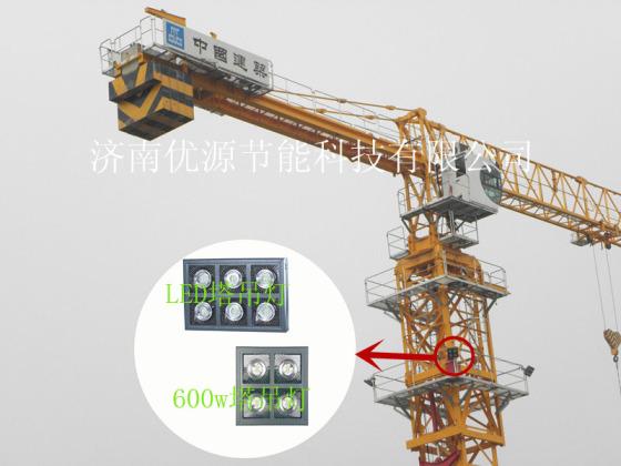 led塔吊灯图片,led塔吊灯高清图片-济南优源节能科技