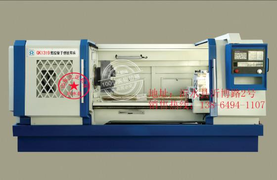 数控管子螺纹车床QK1319图片,数控管子螺纹车床QK1319高清图片 山东三正机床有限责任公司,中国制造网