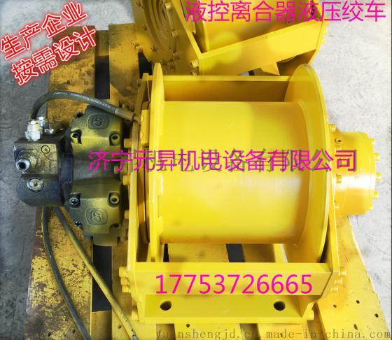 煤矿牵引用3.5吨液压绞车图片