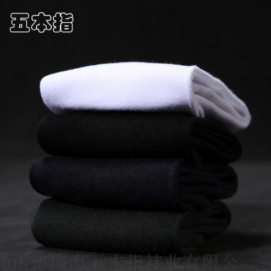袜子批发网直批中筒袜价格 精梳棉外贸男袜OEM 五本指男士袜子