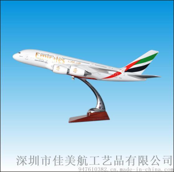 厂家批发定制飞机模型航空礼品采购旅行社礼品36厘米
