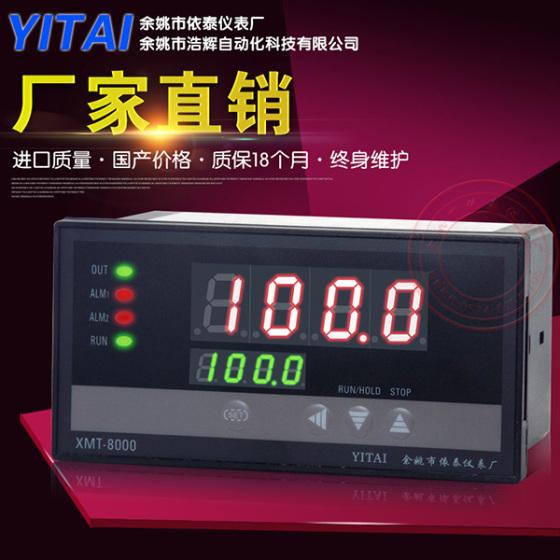 xmt8000时间段温控仪