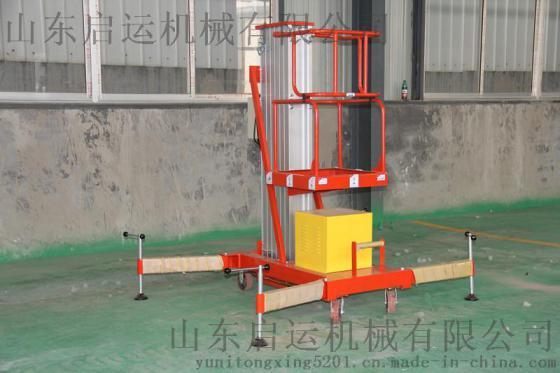 铝合金升降机单柱/双柱小型移动式平台电动液压货梯高空作业车