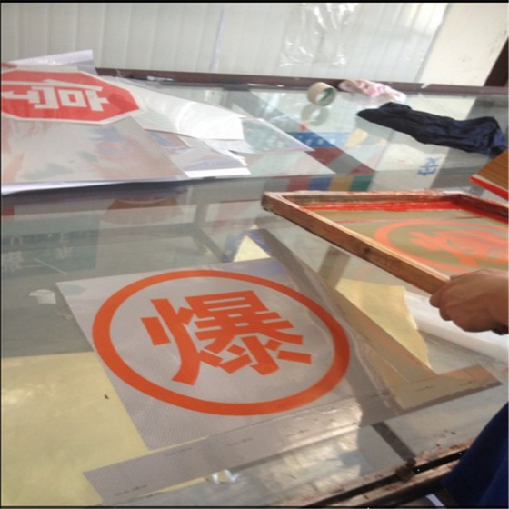 反光膜丝网印刷加工定制 3m反光膜 分切 喷绘 反光膜刻字 uv打印