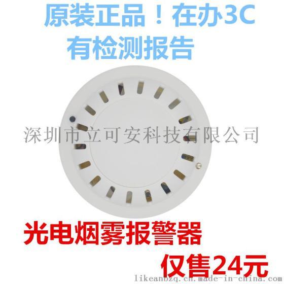 3C烟感认证消防家用烟雾报警器家用独立式烟雾报警器