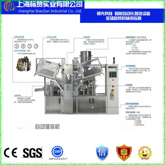 标赞牌软管灌装封尾机 牙膏灌装机  产品属性: 包装类型:管|工作原理