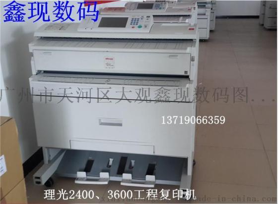 工程复印机大图打印机激光蓝图晒图机图片,理光2401数码工程复印