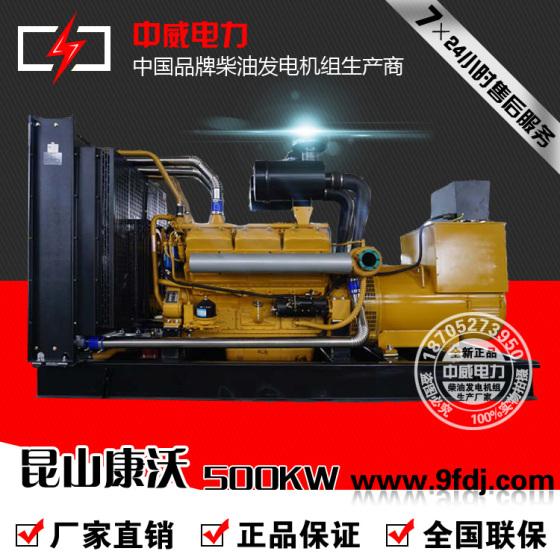中威电力500KW康沃KW28G755D发电机组555KW柴油发电机直销柴油发电机组配斯坦福发电机