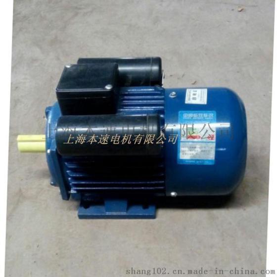 供应单相电动机yl90l-4 1.5kw 4极单相异步电机 220v电动机
