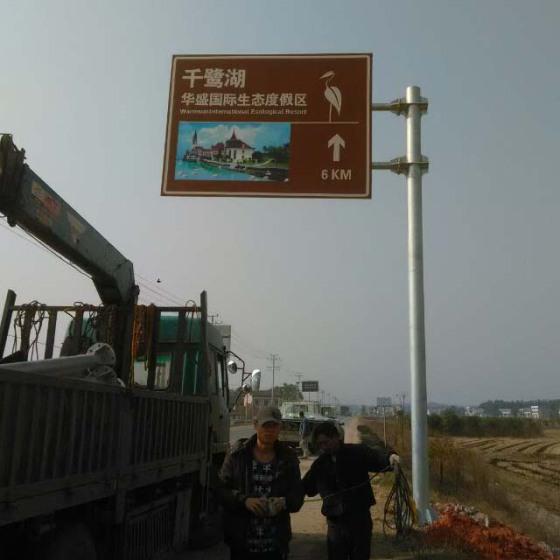 景区交通指示牌图片
