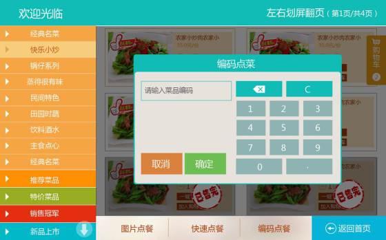 惠州德兴餐饮自助点餐、收银系统\/软件(自助点