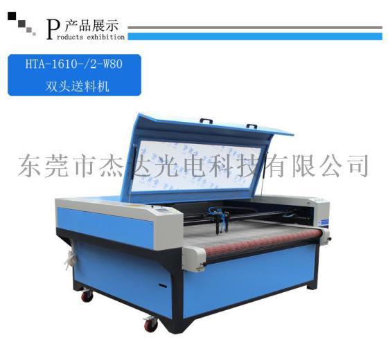 厂家供应自动送料服装皮革激光裁剪机 汽车座套脚垫激光切割机 地毯
