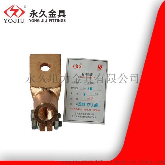 SBT-M14变压器用铜抱杆线夹 永久金具直销压平板式油变接线夹螺纹