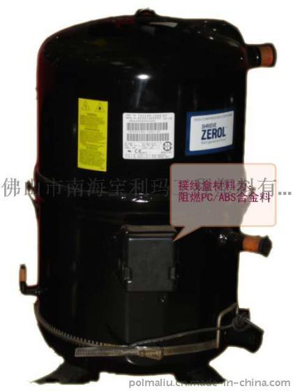 空调压缩机接线盒专用PC ABS料,高光泽防火V0级别,可通过耐低图片