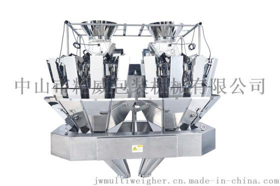 20头混料组合秤, 坚果颗粒定量组合秤 ,高速包装机辅助设备