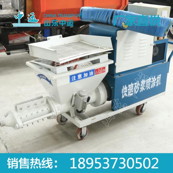 砂浆喷涂机 砂浆喷涂机供应 砂浆喷涂机热销