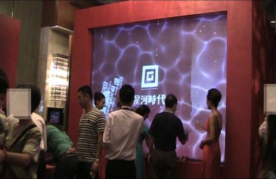 动漫嘉宾互动签到系统图片,动漫嘉宾互动签到系统高清图片 广州辉科图片