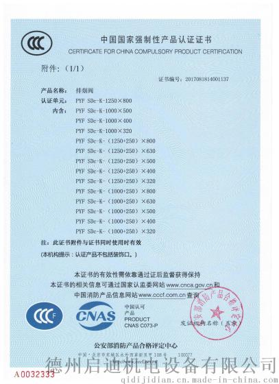 产品列表 ccc防火阀 > 厂家批发3c认证多叶排烟口价格图片