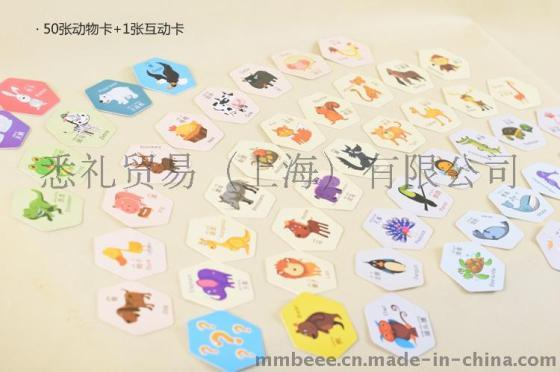 魔力蜂巢3d口袋动物园宝宝儿童识字卡片早教启蒙书益智玩具