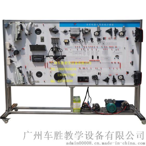全车电器电路系统示教板 汽车电路实训台架 汽车教学设备