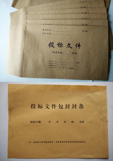 150克牛卡纸投标档案袋(带封条)图片