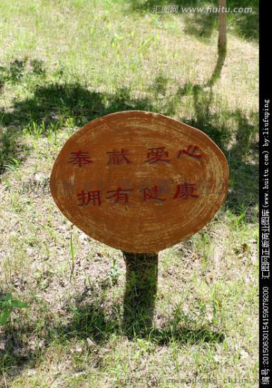 亚克力彩印可爱蘑菇植物造型提示牌景区草坪河边安全