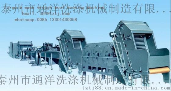 洗毛机(大型洗毛联合机组)泰州厂家