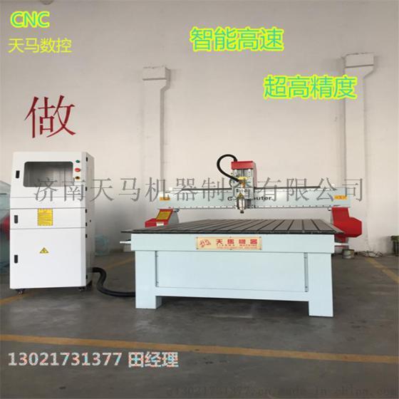 供应天马-1325数控家具雕刻机 桌椅板凳雕刻机多功能