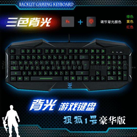 新款三色发光游戏键盘 背光游戏键盘 可定制logo 网吧