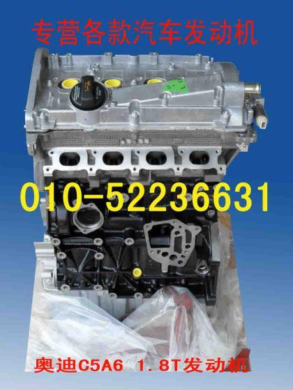 全新奥迪C5A6 1.8T发动机秃机图片,全新奥迪C5A6 1.8T发动机秃机高清图片
