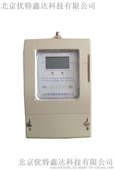 优特三相IC卡预付费智能电表,北京三相IC卡电表价格,质量可靠的三相IC卡电表