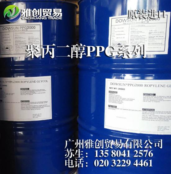 进口罗门哈斯 美国进口道森 聚丙二醇ppg2000价格是多少昆山