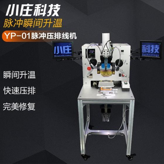 小庄科技:什么是脉冲压排机?如何利用压排机进