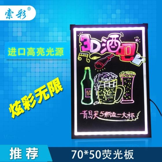 深圳荧光板厂家供应70*50店铺广告展示板 手写荧光板 发光黑板图片