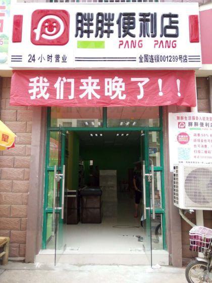 江西南昌胖胖便利店和超市招商加盟图片
