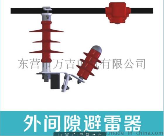 外串联间隙避雷器型号说明 JHQ5-12.7\/36图片